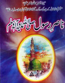 Nasir e Rasool By Syed Yaqoob Haidri Pdf