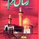 Rasail e Muharram Urdu By Shah Abdul Aziz Pdf