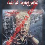 Takhreeb Nama Novel By Mohiuddin Nawab Pdf