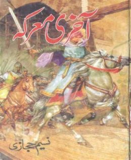 Aakhri Marka Novel By Naseem Hijazi Pdf Download