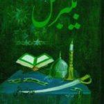 Al Malik Ul Zahir Baybars Bund Qudari By Talib Hashmi Pdf