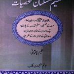Azeem Musalman Shakhsiyat By Kaleem Chughtai Pdf