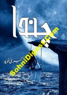 Chanda Urdu Romantic Novel By Kubra Naveed Pdf