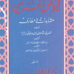 Fuyooz Ul Haramain Urdu By Shah Waliullah Dehlvi Pdf