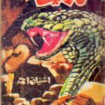 Ghar Ka Geet Inspector Jamshed Series