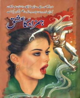 Hamzad Ka Ishq Novel By Inayatullah Pdf Download