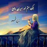 Ik Sitam Aur Meri Jaan Novel By Zareen Qamar Pdf