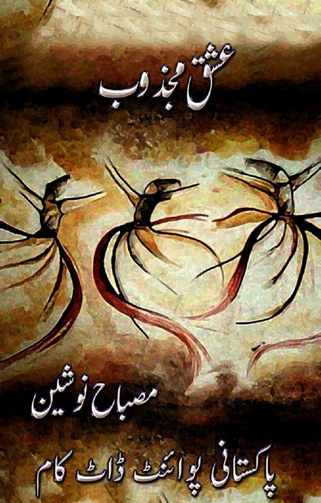 Ishq Mohzab