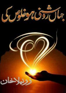 Jahan Roshni Ho Khaloos Ki By Zarneela Khan Pdf
