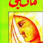Maa Ji Urdu Stories By Qudrat Ullah Shahab Pdf