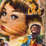 Madam Basashi Complete Imran Series