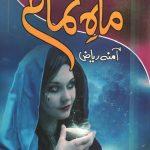 Mah e Tamam Novel Complete By Amna Riaz Pdf