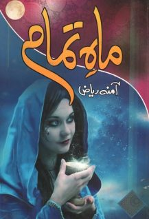 Mah e Tamam Novel Complete By Amna Riaz Pdf