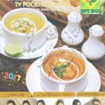 Masala Magazine January 2017