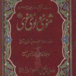 Masnavi Rumi By Jalal Ud Din Muhammad Rumi Pdf