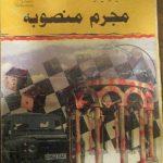 Mujrim Mansooba Inspector Jamshed Series