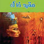 Muqeed e Khak Novel By Zobaria Sahir Pdf