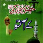 Nabi Kareem Kay Aansoo By M Haseeb Qadri Pdf