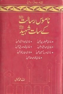Namoos e Risalat Kay 7 Shaheed By Rai M. Kamal Pdf