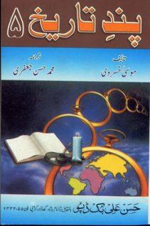 Pande Tareekh 09