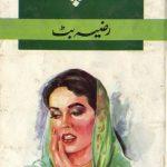 Roop Novel Urdu By Razia Butt Pdf Free