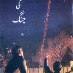 Sayyaron Ki Jang Novel By HG Wells Pdf Download