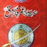 Seerat Hazrat Syedna Umar Farooq By Haseeb Ul Qadri Pdf