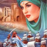 Sultan Mohammad Fateh Novel By Idrees Azad Pdf