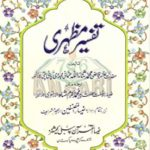 Tafseer Mazhari Urdu By Qazi Sanaullah Panipati Pdf