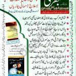 Ubqari Digest June 2014