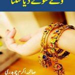 Wey Sone Diya Kangna By Saima Akram Chaudhry Pdf