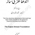 Andha Ghari Saaz (Urdu)
