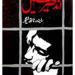 Andhere Me (Urdu)