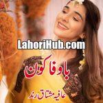 Bawafa Kun By Afia Mushtaq Rind