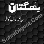 Bhugtan Novel By Riaz Aqib Kohlar