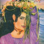 Chehray Ka Qarz Novel By Aleem Ul Haq Haqi