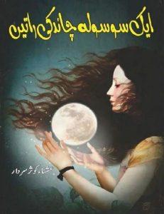 Ek Sau Solah Chand Ki Raatein Ushna Kausar Sardar 1