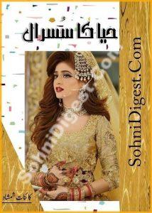 Haya Ka Susral Novel By Kainat Shamshad