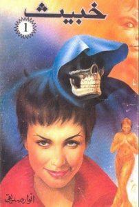 Khabees Novel Complete By Anwar Siddiqui