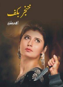 Khanjar Bakaf Novel By Amjad Javed