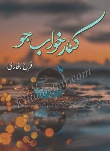 Kinar Khawab Jo Novel By Farah Bukhari