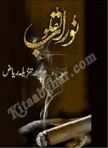 Noor Ul Quloob Novel By Tanzeela Riaz