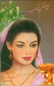 Sitam Naseeb Novel By Malik Safdar Hayat 1