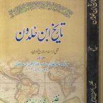 Tareekh Ibne Khaldoon Urdu By Ibne Khaldoon Pdf