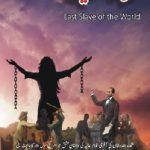 The Aliya Urdu Novel By Rizwan Ali Ghuman