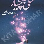 Titli Jaisa Pyar Novel By Rahat Jabeen