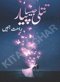 Titli Jaisa Pyar Novel By Rahat Jabeen
