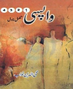 Wapsi Novel Complete By Mohiuddin Nawab