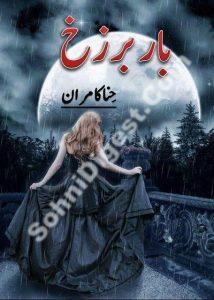 Bar Barzakh Novel By Hina Kamran
