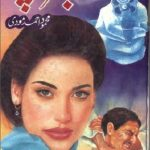 Behroop Novel By Mehmood Ahmed Moodi